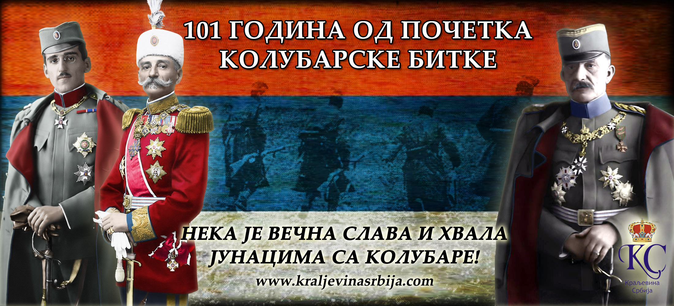 101 god od pocetka Kolubarske