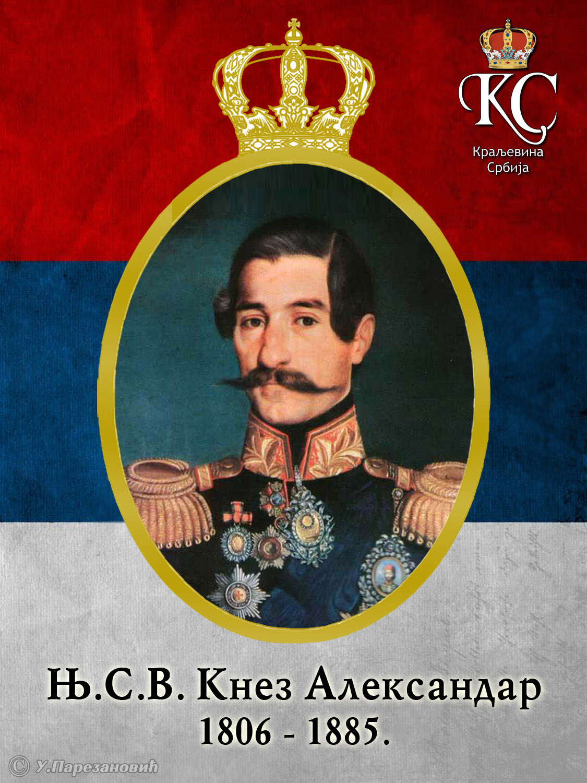 2 Knez Aleksandar SRP