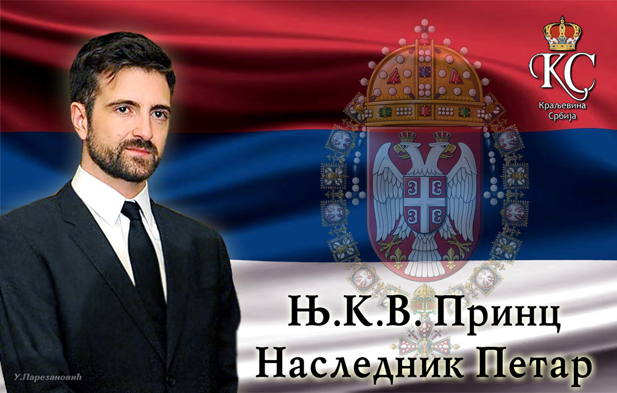 3 Princ Petar SRP