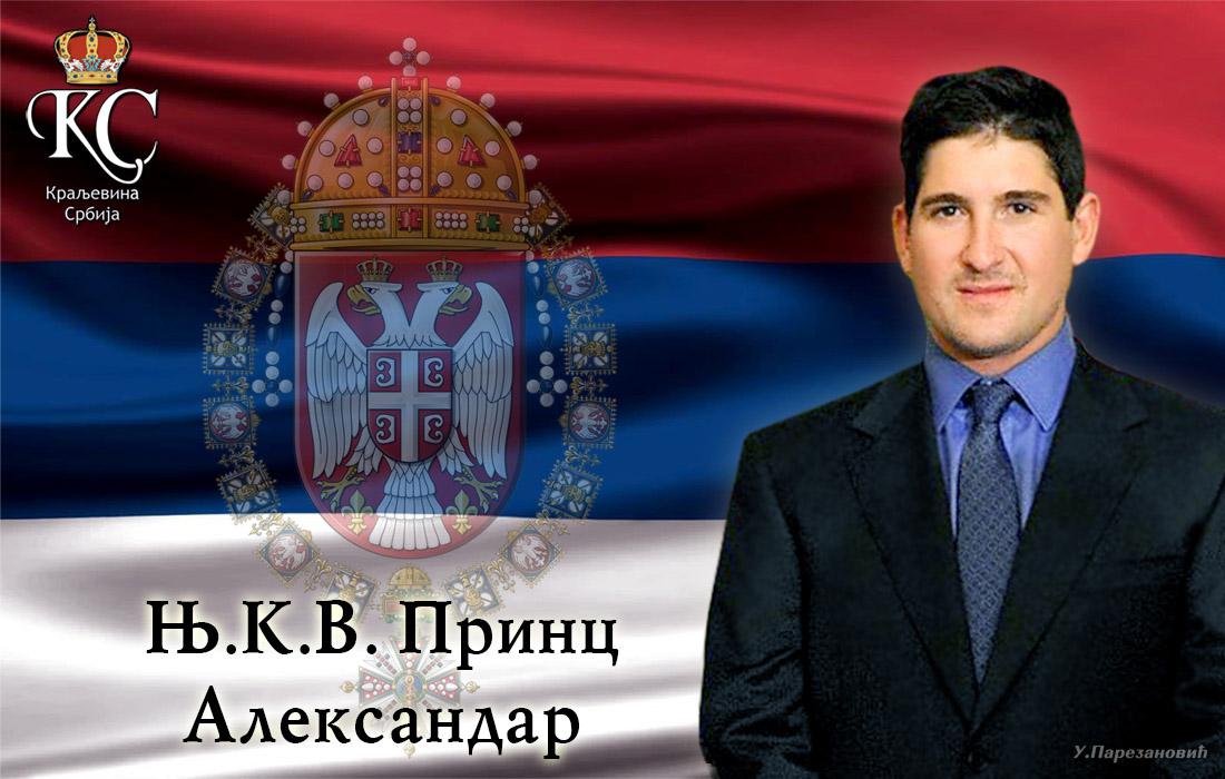 5 Princ Aleksandar SRP
