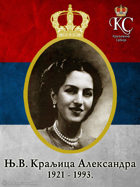 7 Kraljica Aleksandra SRP