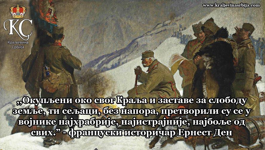 vojnici Petar I citat