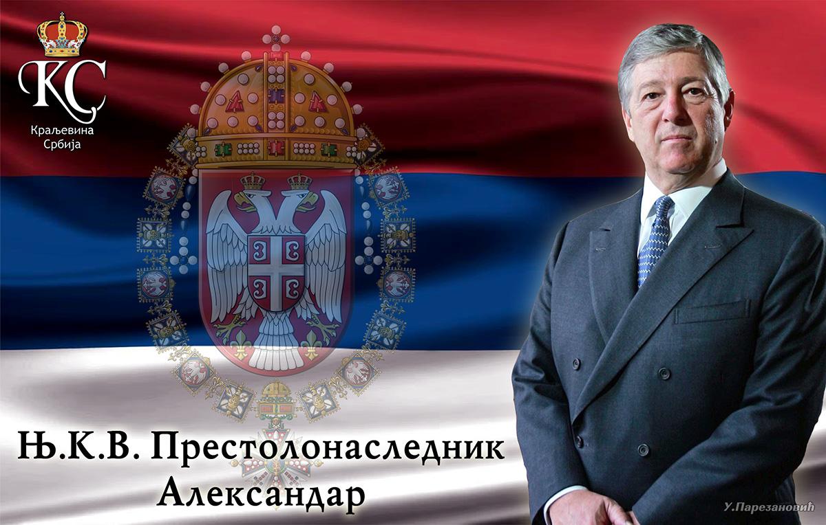 1 Prestolonaslednik Aleksandar SRP