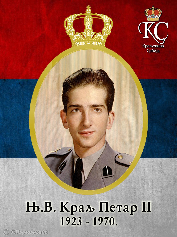 5 Kralj Petar II SRP