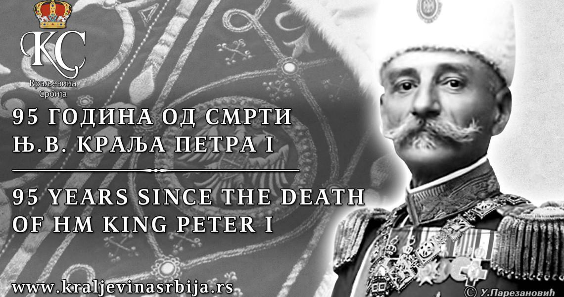 Petar I godisnjica