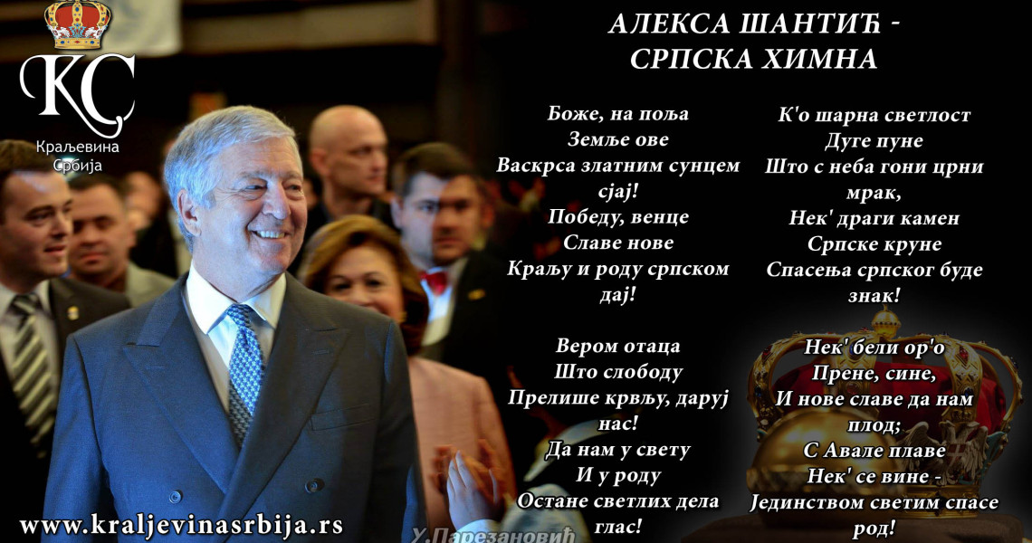 Santic srpska himna