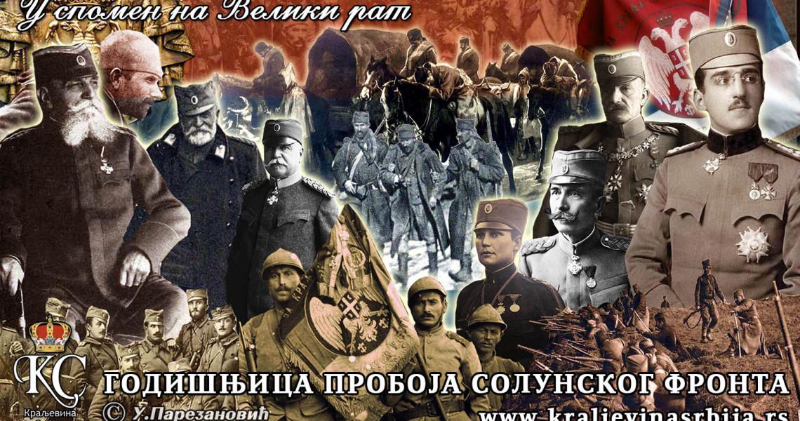 veliki-rat-solunski-front