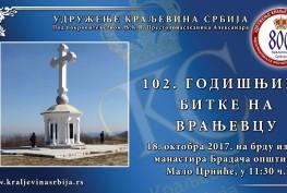 Bitka Vranjevac