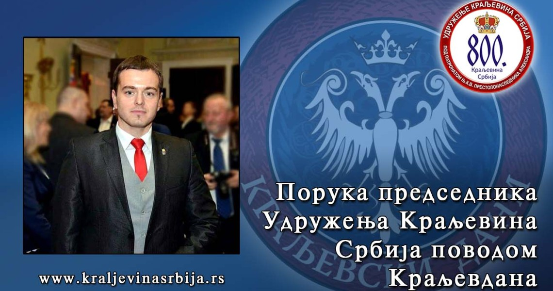 Predsednik poruka Kraljevdan