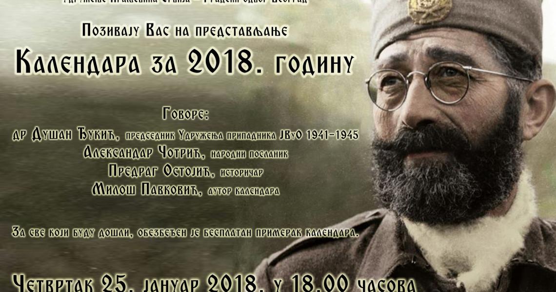Календар ЈВуО 2018