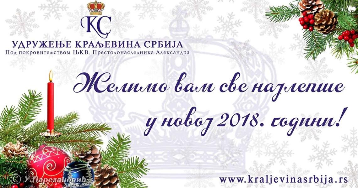 Nova godina 2018a