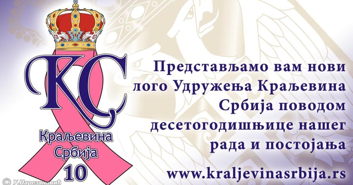 Novi logo 10 pozadina