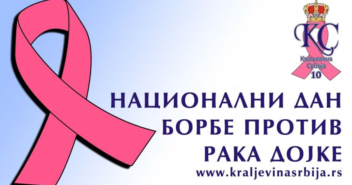 Rak dojke nac dan