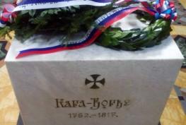 201. godina od Karađorđevog ubistva