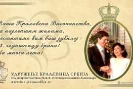 33 Godisnjica braka
