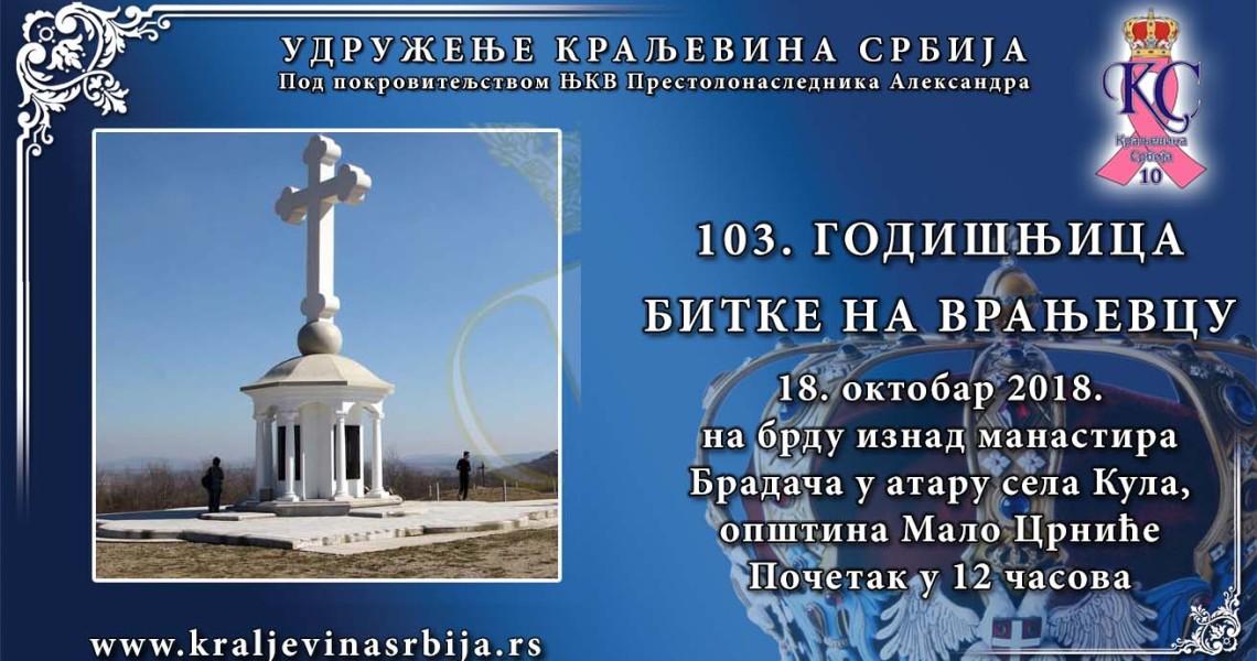Bitka Vranjevac 103 god