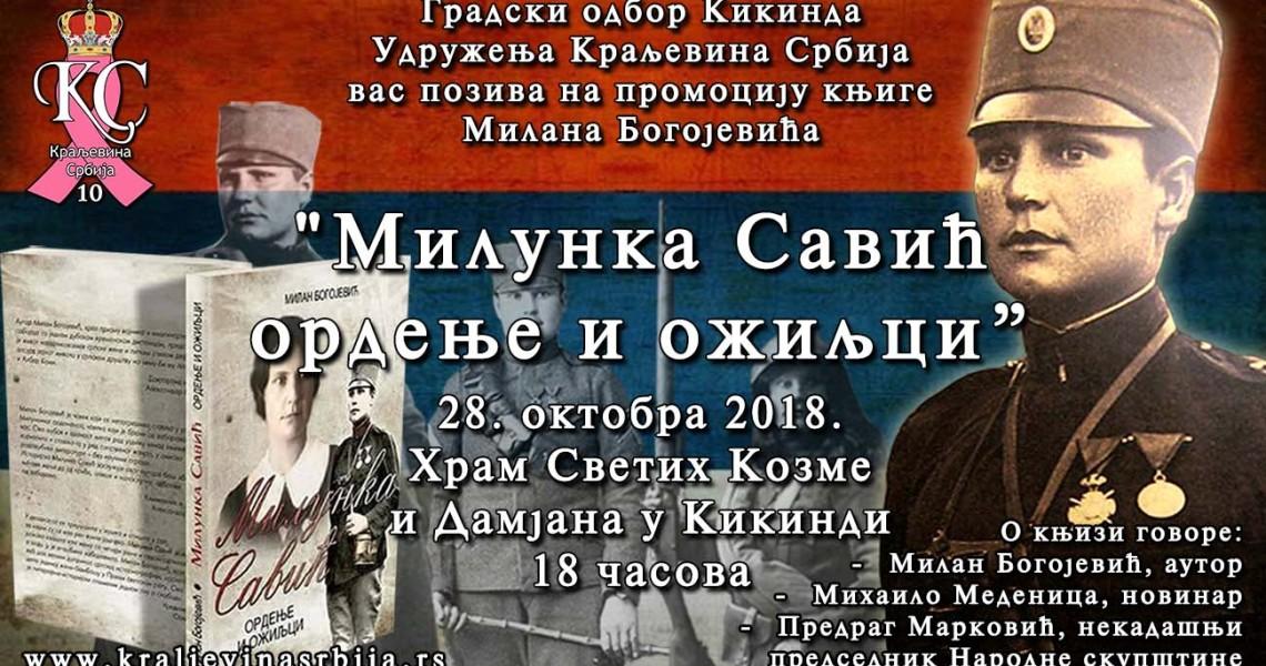 Milunka Kikinda 2018