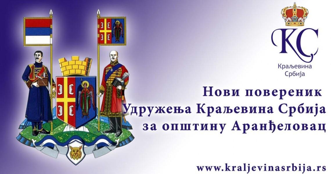 Arandjelovac 2