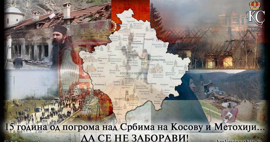 Kosovo pogrom 15 god