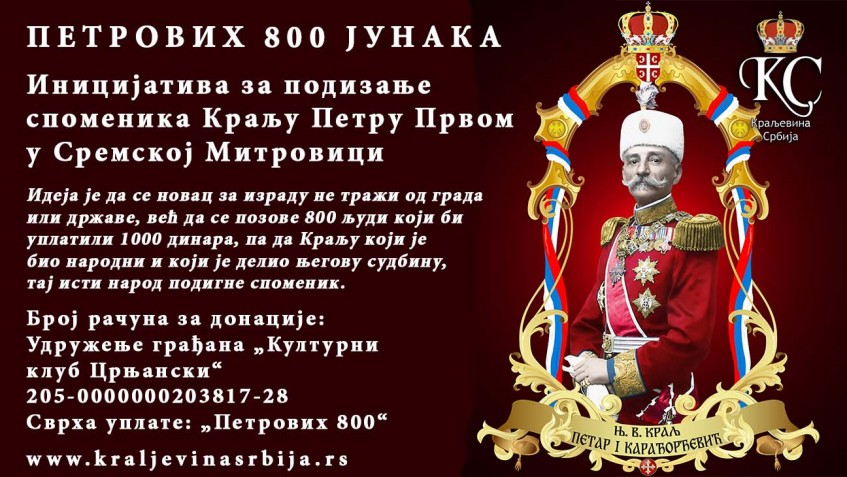 Petrovih 800