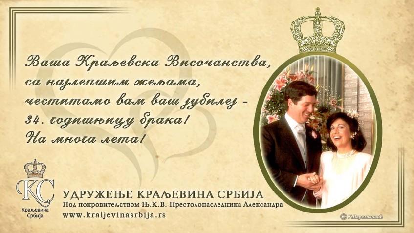 Godisnjica braka 34