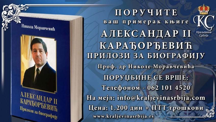 Knjiga Moravcevic porudzbine