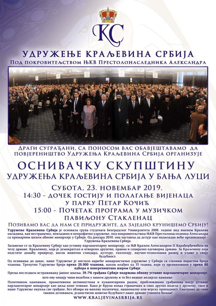 Banja Luka plakat