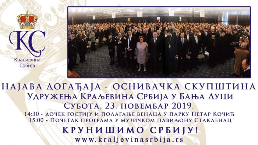 Banja Luka za sajt