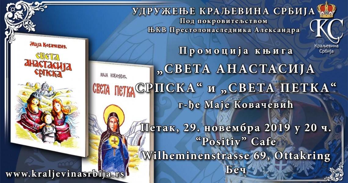 Knjiga Maja Kovacevic Bec