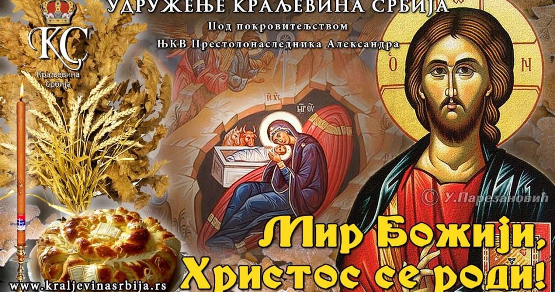 Bozic pravoslavni 2020