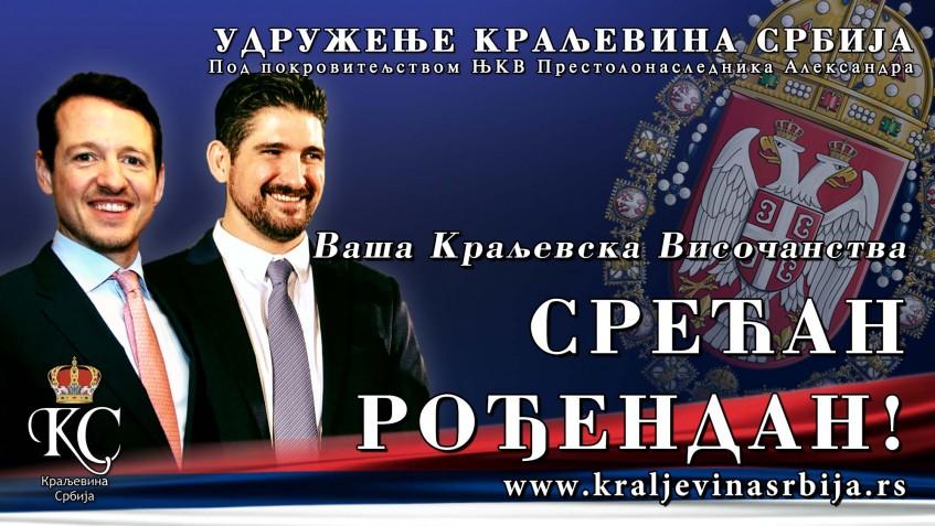 Princevi Filip Aleksandar 2020 srp