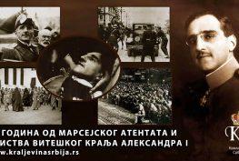 86 ГОДИНА ОД УБИСТВА ВИТЕШКОГ КРАЉА